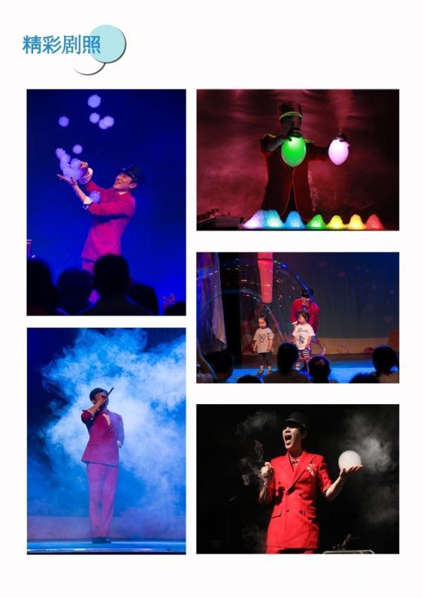 韩国奇幻泡泡气球秀