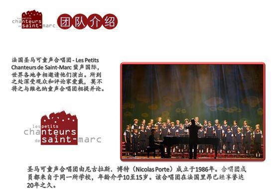 感动世界的天籁之声—法国圣马可童声合唱团 重庆站