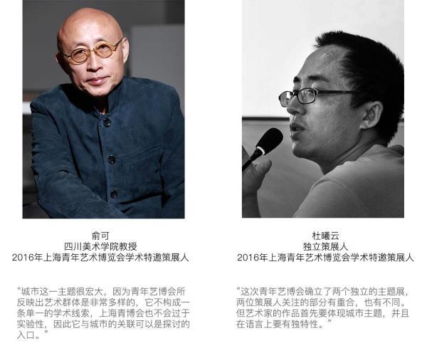 上海青年艺术博览会