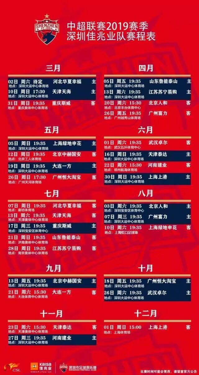 2019赛季中超联赛深圳佳兆业主场比赛门票