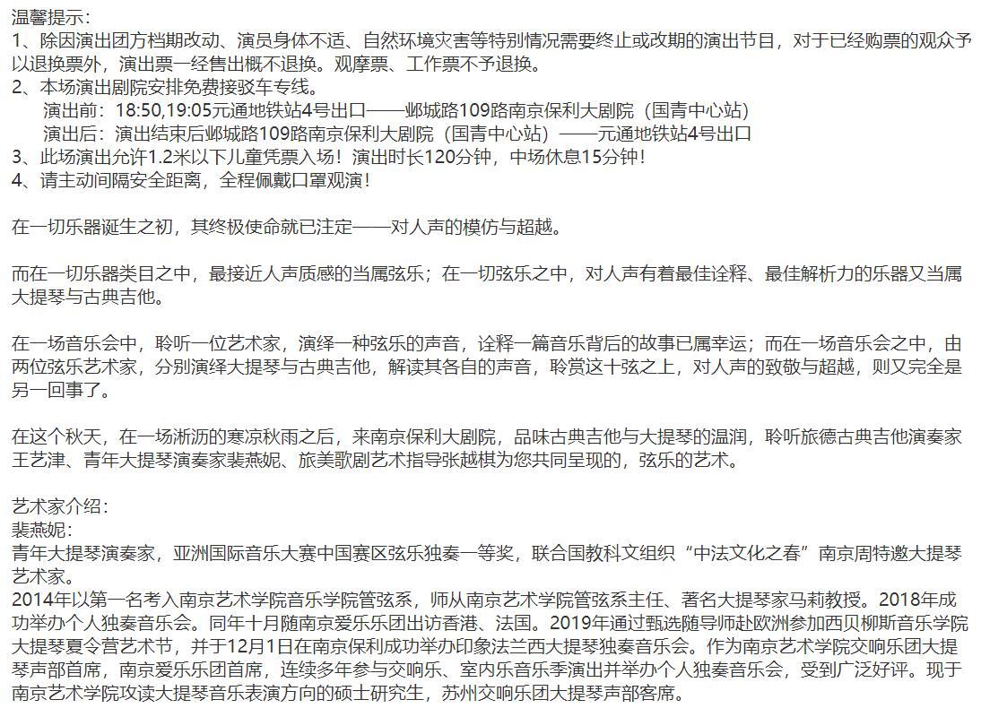 【南京】文润河西 剧在建邺 2020·保利周末音