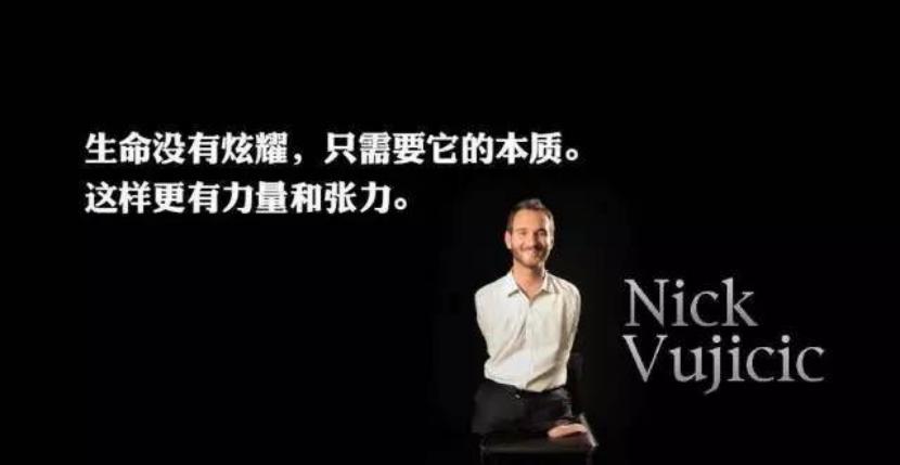 """尼克胡哲""""敬畏生命 珍爱一生""""世界巡讲 合肥站"""