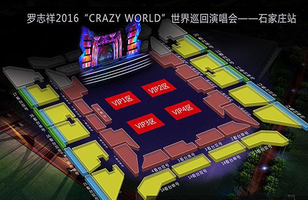 """罗志祥2016 """"CRAZY WORLD""""世界巡回演唱会–石家庄站"""