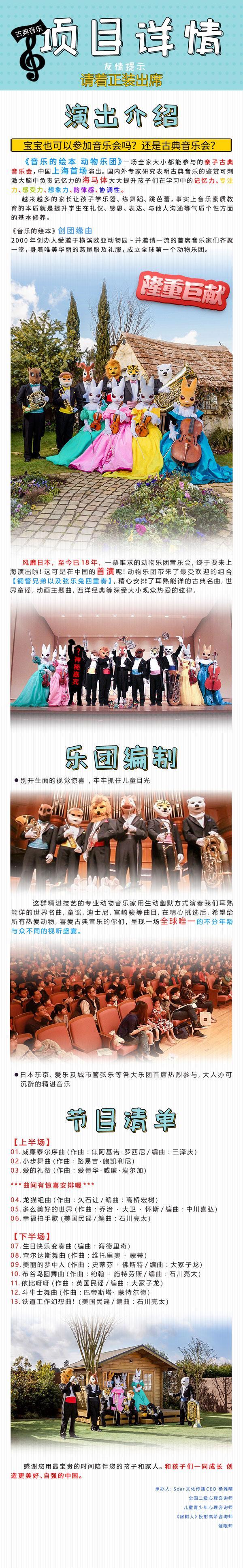 【上海站】《音乐的绘本》动物乐团嘉年华 亲子古典音乐会