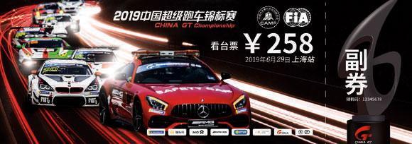 【上海站】中国超级跑车锦标赛CHINA GT