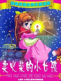 安徒生经典音乐童话剧《卖火柴的小女孩》