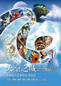 天空之城-久石让·宫崎骏动漫作品大型视听音乐会