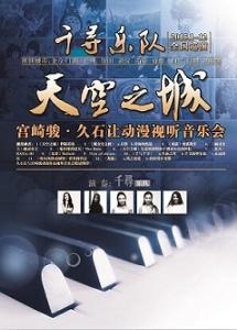 天空之城——宫崎骏与久石让动漫作品视听音乐会