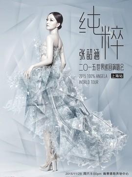纯粹—张韶涵2015世界巡回演唱会上海站