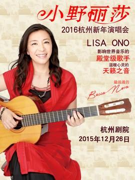 小野丽莎2016杭州新年演唱会
