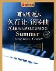 天利策划--菊次郎的夏天