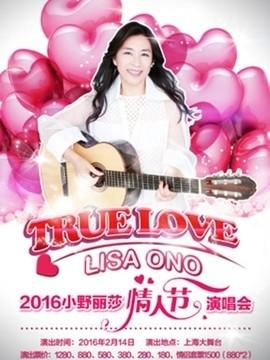 True Love-2016小野丽莎上海情人节演唱会