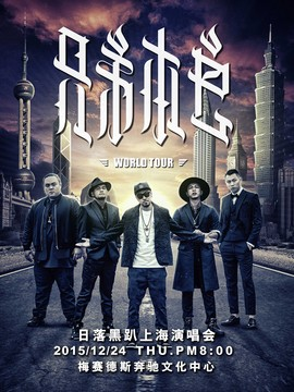 """2015兄弟本色""""日落黑趴""""世界巡回演唱会上海站"""
