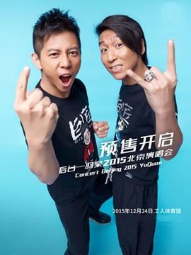 后台—羽泉2015北京演唱会