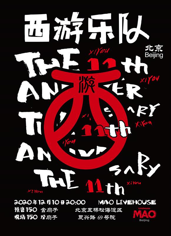 西游乐队2002北京专场演出