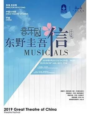 【定金預定】東野圭吾音樂劇《信》