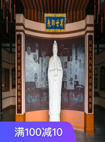 凤城河学政试院