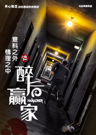 20210113_海淀剧院_开心麻花首部悬疑惊悚喜剧《醉后赢家》 第6轮