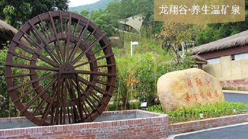 龙翔谷养生温矿泉