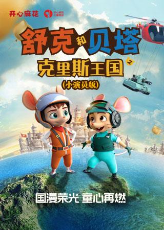 【天津】开心麻花儿童剧团《舒克和贝塔之克里斯王国》 第7轮