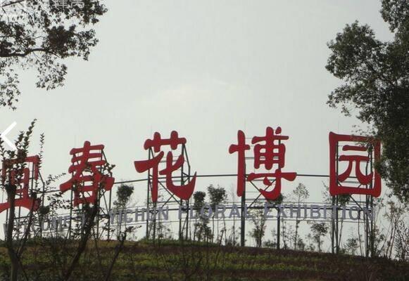 宜春花博园