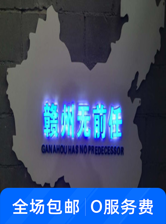 赣州失恋博物馆(赣纺店)