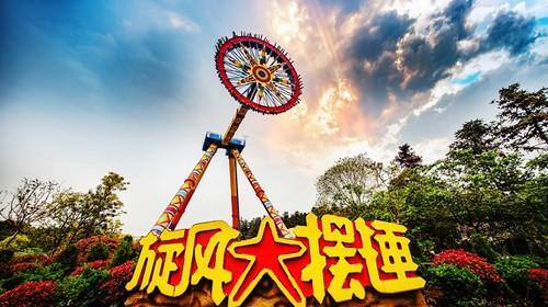 南京银杏湖乐园
