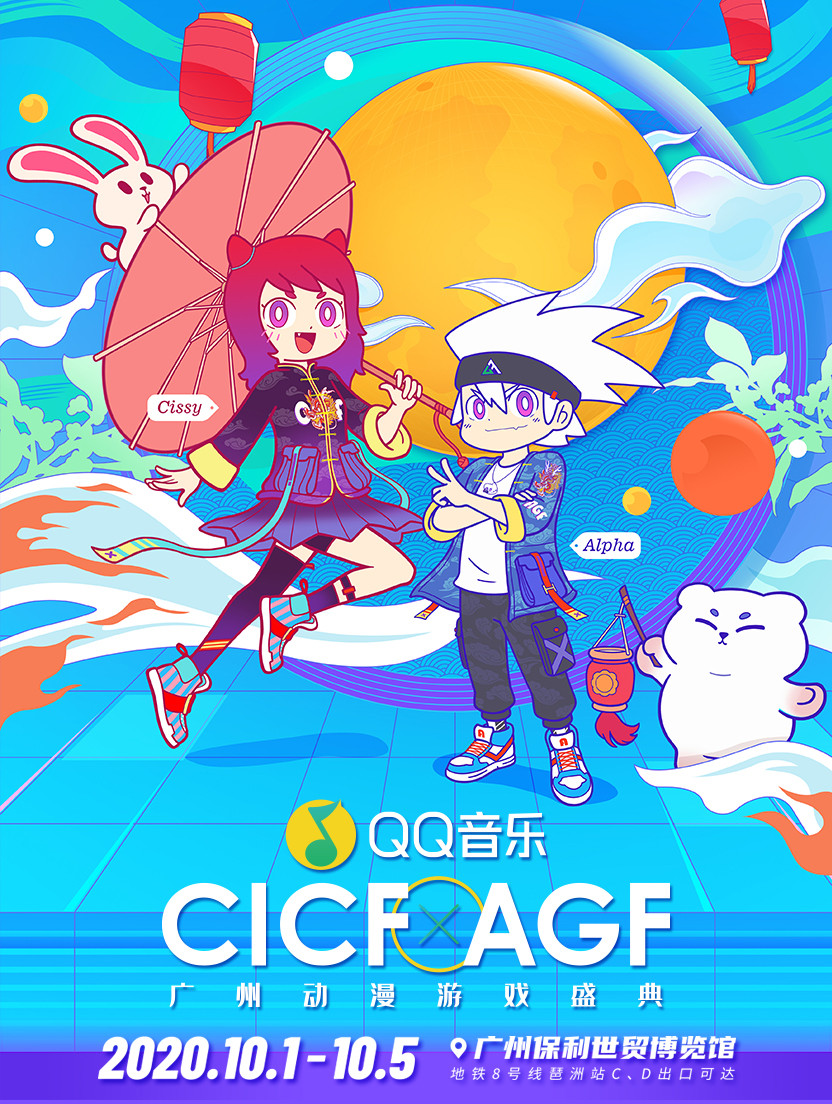 2020 CICF×AGF 动漫游戏展