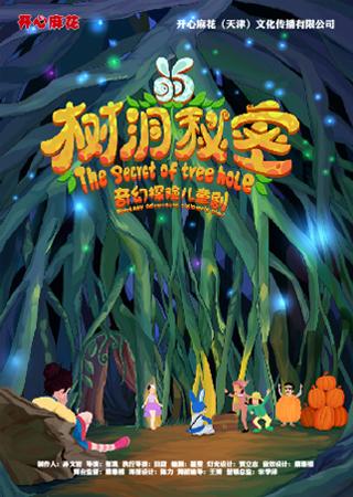 《树洞的秘密》 第9轮