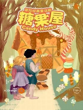 亲子舞台剧《糖果屋》