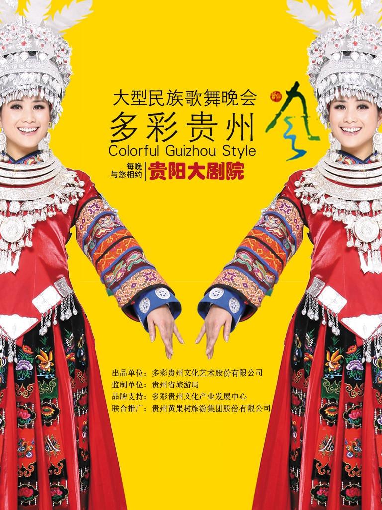 民族舞台剧《多彩贵州风》