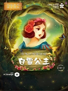 奇思妙想童话剧《白雪公主》-【JC】