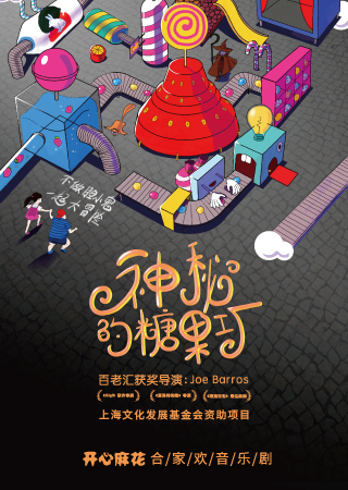 上海 《神秘的糖果工厂》 第8轮