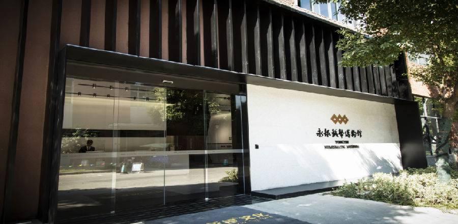 南京永银钱币博物馆