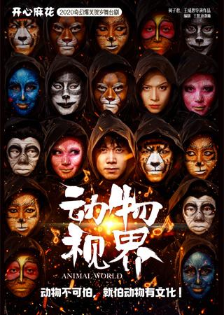 开心麻花2020奇幻爆笑贺岁舞台剧《动物视界》 第3轮