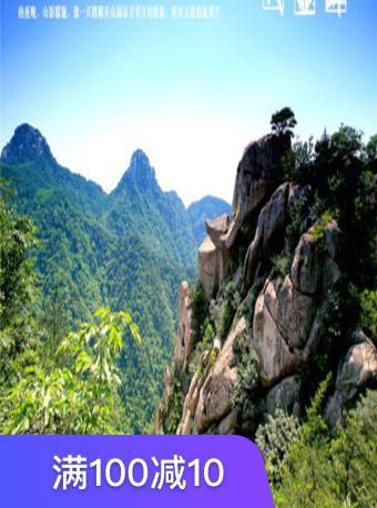 沂蒙山云蒙景区(蒙山国家森林公园)