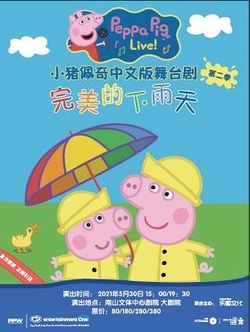【乐童&小橙堡】2021英国正版引进小猪佩奇舞台剧-完美的下雨天-深圳站