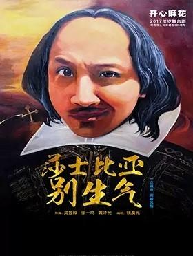 《莎士比亚别生气》重庆站