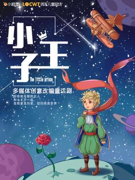 多媒体创意改编童话剧《小王子》【JC】