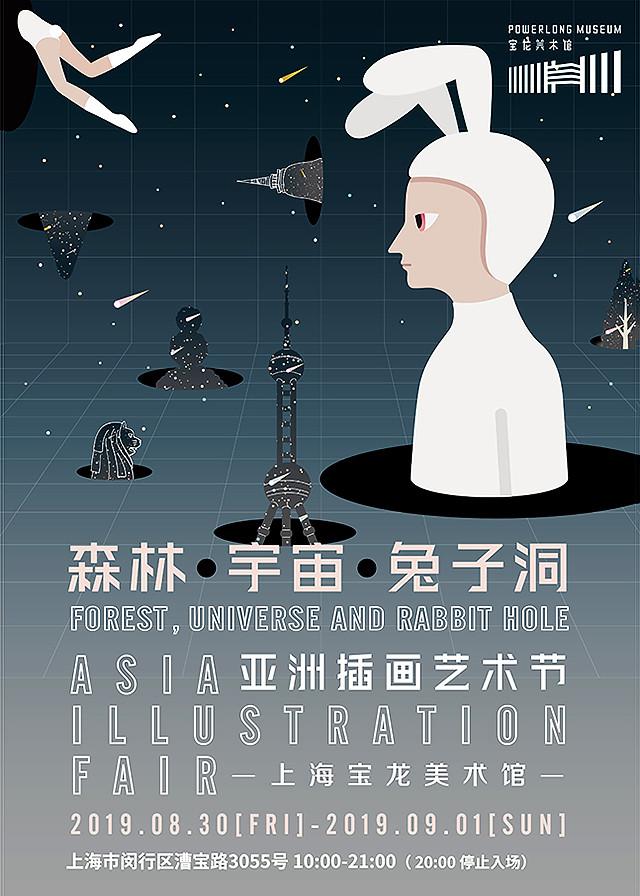 上海 森林, 宇宙, 兔子洞:亚洲插画艺