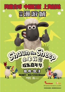 """小羊肖恩-英伦""""冠 军羊""""欢乐嘉年华"""