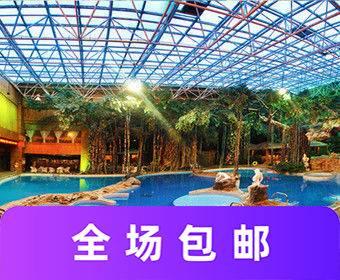 维斯特假日酒店温泉