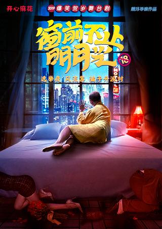 开心麻花爆笑舞台剧《窗前不止明月光》 第12轮