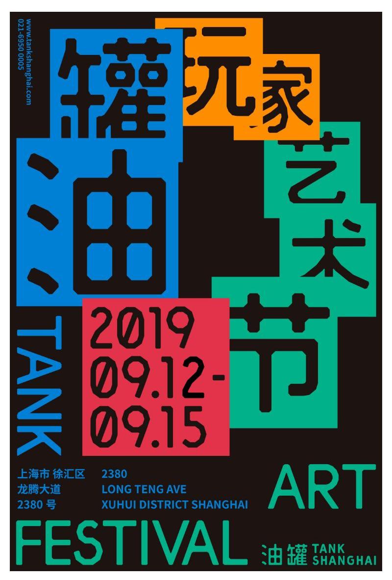 易胜博备用网址  2019油罐玩家艺术节【MY】