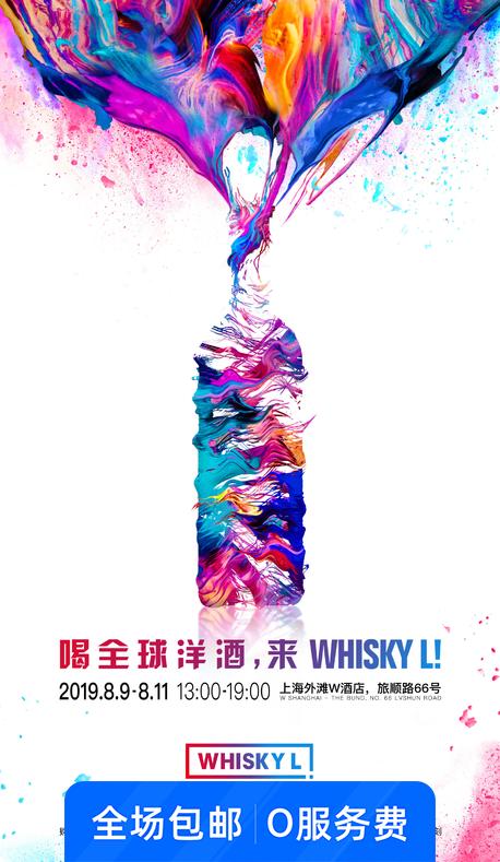 国际潮流威士忌烈酒展