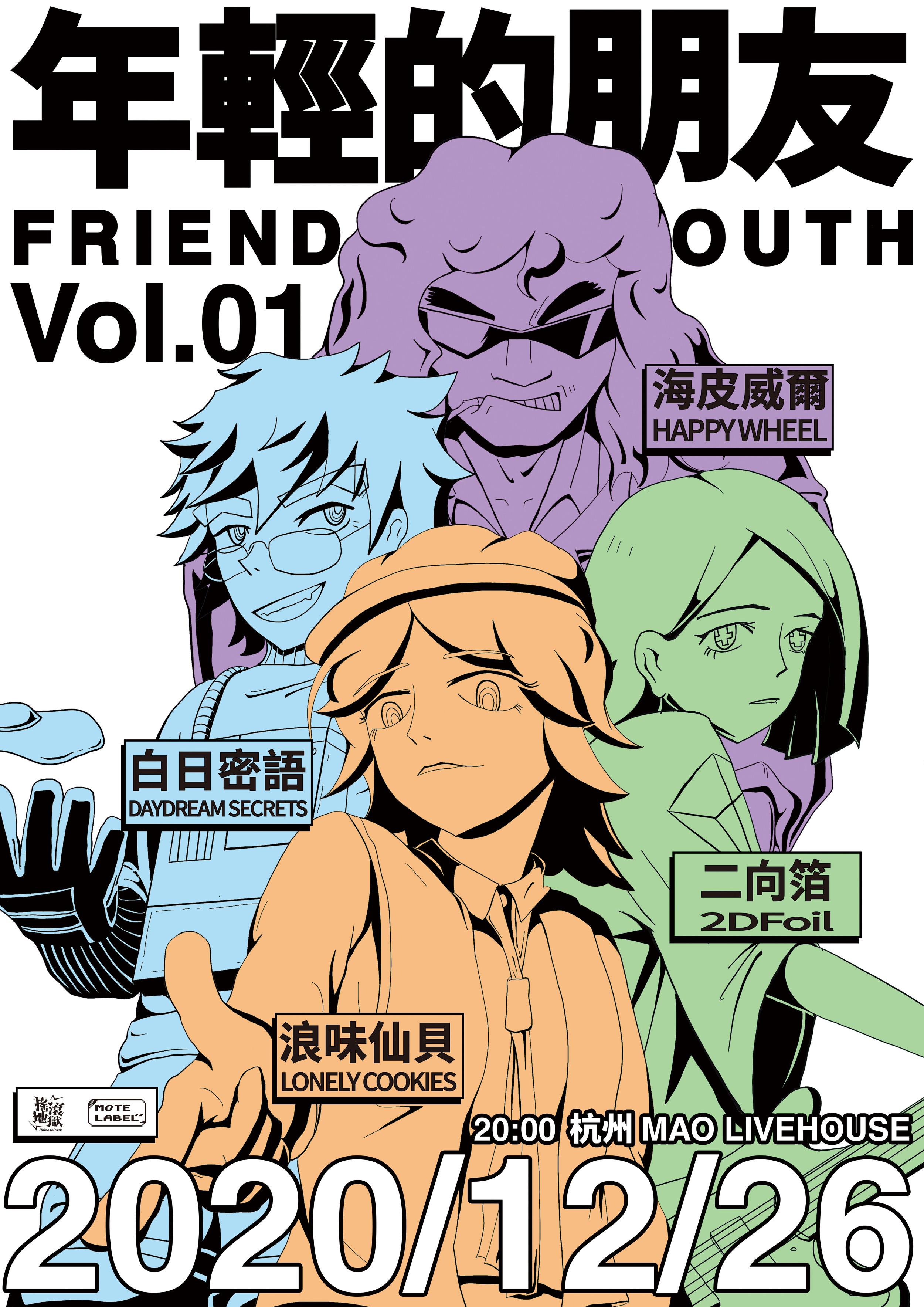 年轻的朋友 Vol.01