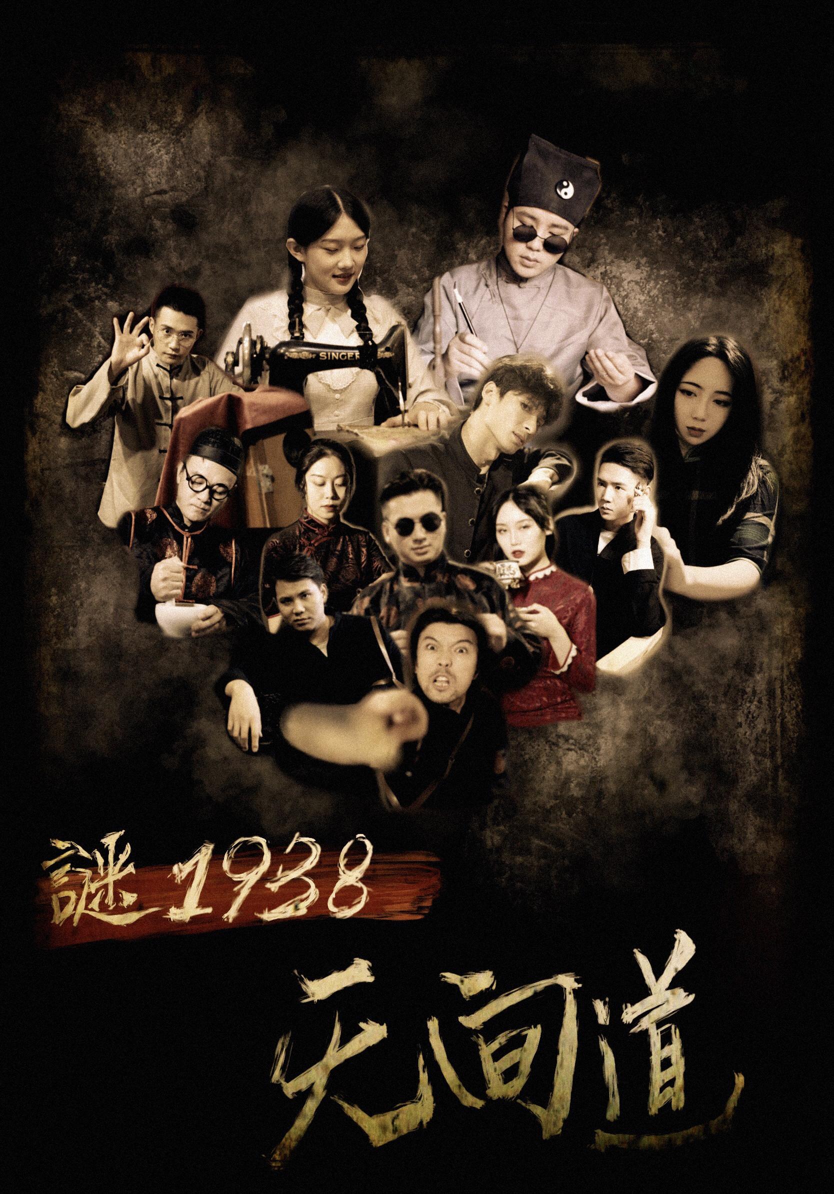 【武汉】大型沉浸式实景互动剧《谜1938之无间道》