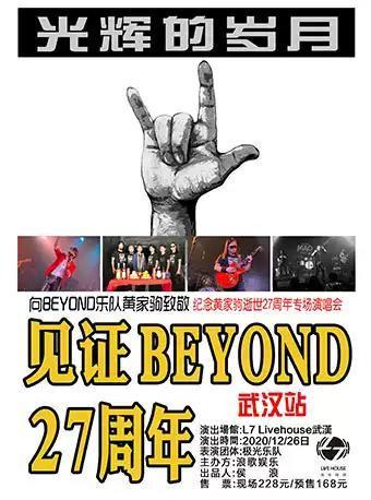 《光輝的歲月·紀念黃家駒逝世27載》巡迴演唱會  武汉站