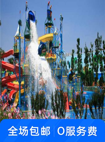 福地传奇水上乐园