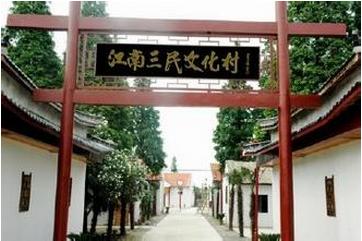 江南三民文化村